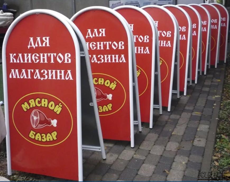 Штендеры рекламные в Нижнем Новгороде